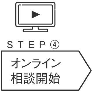 オンライン相談4